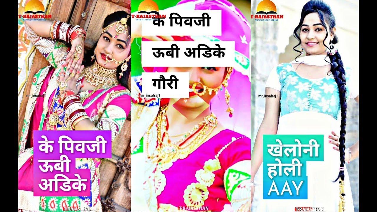 1 46 MB] New 2019 Rajasthani Holi full screen status video