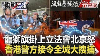 關鍵時刻 20190704節目播出版(有字幕)