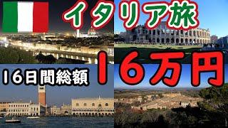 【イタリア旅】総集編  16日間で旅費総額16万円ちょい(航空券込み)