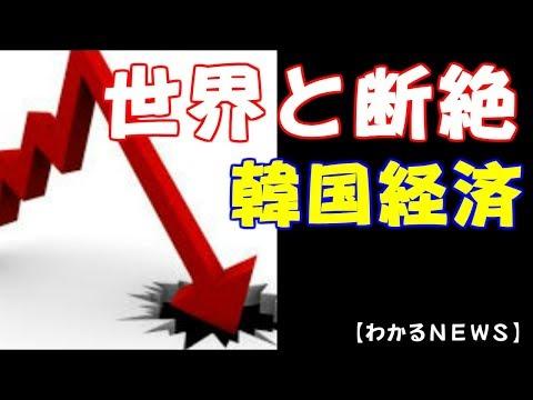 【韓国崩壊】大丈夫? 世界と断絶する韓国経済…「ベネズエラの前轍(ぜんてつ)」踏むか【わかる!NEWS】I want to know