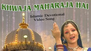 Khwaja Maharaja Hai | New Islamic Devotional Song | Anuja | Khwaja Song | Dargah Song | Bismillah
