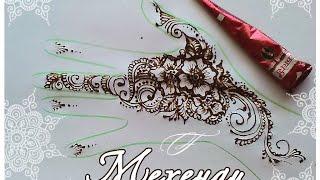 Роспись хной. Мехенди.(В этом видео вы можете увидеть как я рисую мехенди., 2015-08-10T15:12:20.000Z)