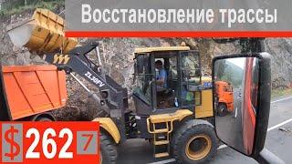 $262 Scania S500 Последствия ливней на Байкале!!! Размытая дорога,сели,обвалы)))