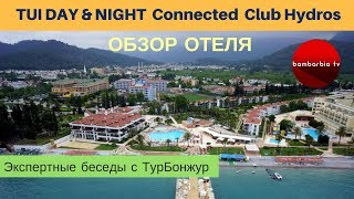 TUI DAY & NIGHT Connected Club Hydros HV1, Кемер - обзор отеля   Экспертные беседы с ТурБонжур