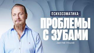 213 Психосоматика проблемы с зубами Дмитрий Троцкий