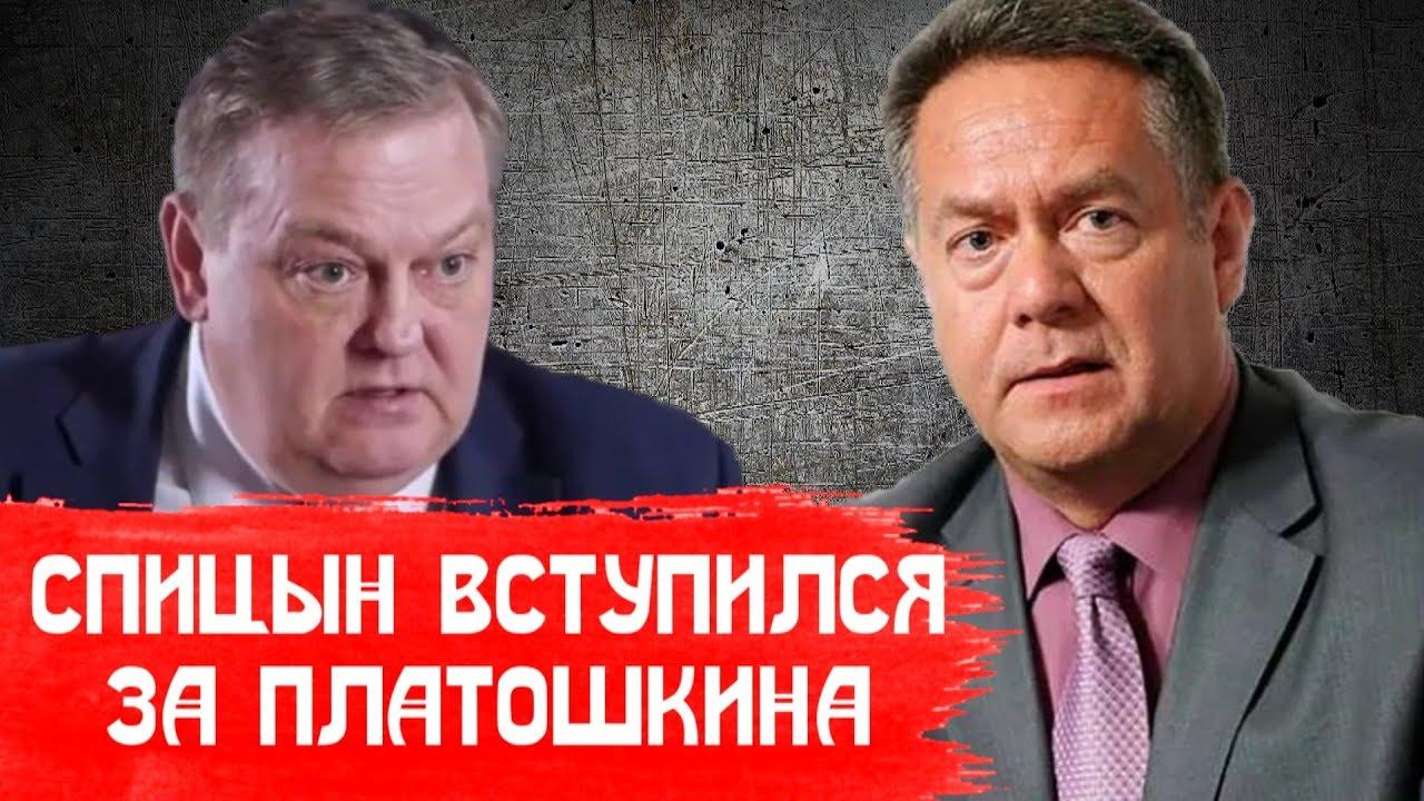 ЕВГЕНИЙ СПИЦЫН О ПЛАТОШКИНЕ - YouTube