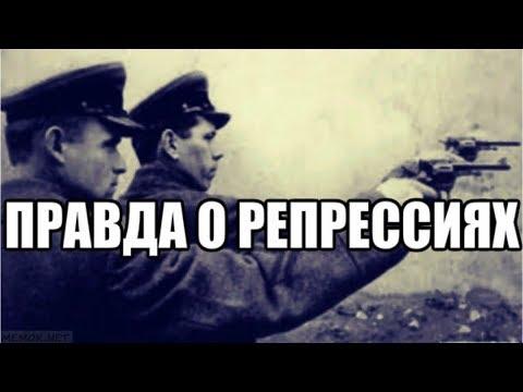 """Что стояло за массовыми репрессиями 1937 г. Сталин, Берия, Гулаг и """"десятки миллионов расстрелянных"""""""