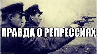 Что стояло за массовыми репрессиями 1937 г. Сталин, Берия, Гулаг и 'десятки миллионов расстрелянных'