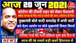 🔴📶 LIVE : HP BREAKING NEWS #HIMACHAL_NEWS #20June2021 #HPLIVENEWS  #Jairamthakur #HPForestBharti2021