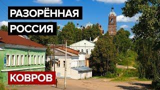Разорённая Россия. Ковров