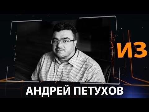 Андрей Юрьевич Петухов - Генеральный директор санатория «Родник Алтая» в проекте ИЗвестные люди.
