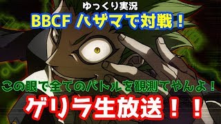 【BBCF】ハザマで対戦! ゲリラ生放送!