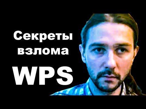 Секреты аудита безопасности Wifi сетей и как защитить свой Wifi от проникновения. #OsoznaniePro