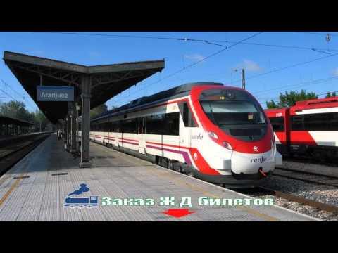 Жд Билеты Стоимость Расписание Поездов