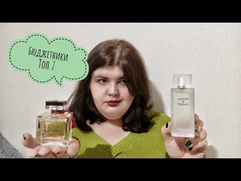 Топ-7 бюджетных ароматов