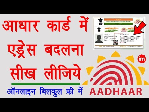 How to Update Address in Aadhar Card Online 2019 - आधार कार्ड में ऑनलाइन पता बदलना सीखिए बिलकुल फ्री