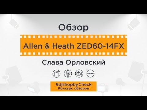 Обзор Allen & Heath ZED60-14FX // Слава Орловский    #djshopbyCheck