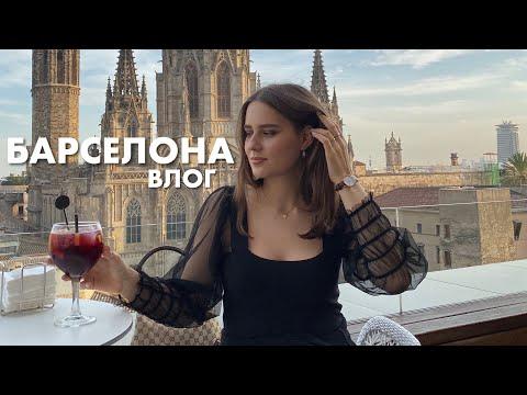 День Рождения в Барселоне | Тур по Квартире | Влог на IPhone 11 Pro Max Vs Sony Rx100 V?