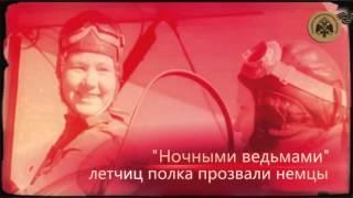 """Легендарный женский авиаполк - Ночные ведьмы.1941-1945 """"Герои нашего неба"""""""