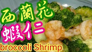 西蘭花蝦仁broccoli shrimp