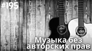 Музыка с Фонотеки YouTube 2021 Без авторских прав Для Стрима, или Видео