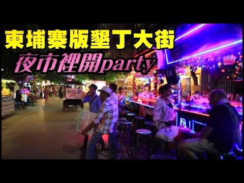 柬埔寨版墾丁大街 夜市裡開party | 台灣蘋果日報