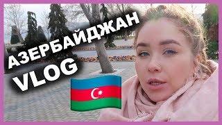 АЗЕРБАЙДЖАН I Vlog