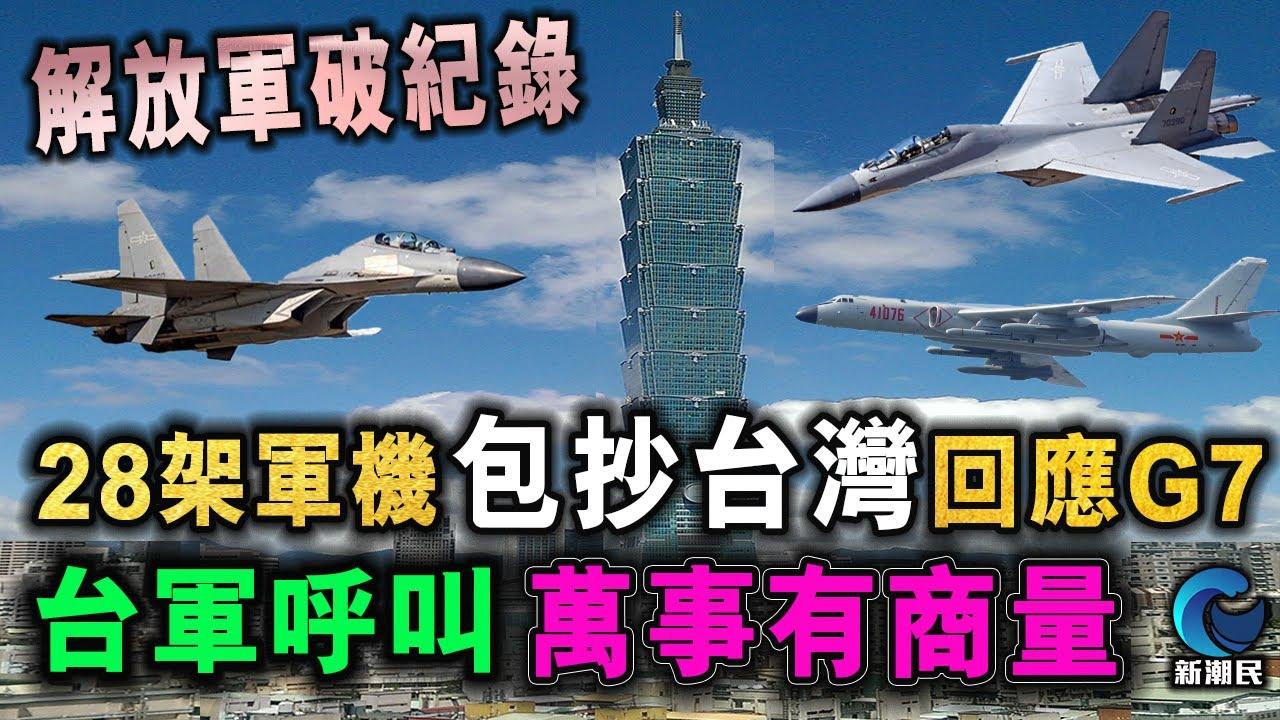 解放軍破紀錄 派28架軍機 包抄台灣 回應G7 台軍呼叫 萬事有商量 ! / 格仔 大眼 郭政彤