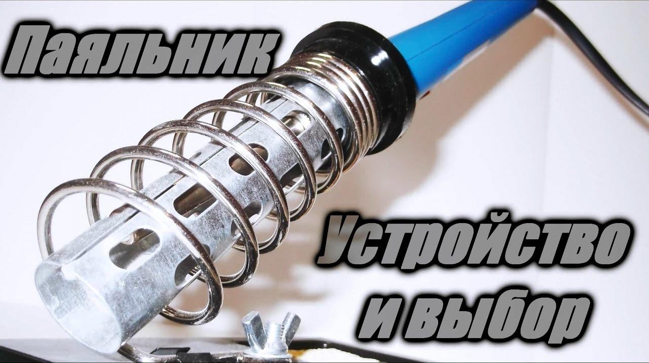 Паяльник газовый, 70-100 вт, 7 мл: отзывы, фото, характеристики и калькулятор расчета товара. Леруа мерлен в москве и россии это низкие цены.