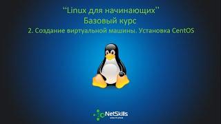 2.Linux для начинающих. Установка CentOS в VirtualBox
