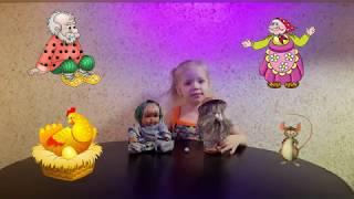 Сказки для детей от Алисы 1 Курочка ряба