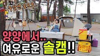 [캠핑하는여자] 양양오토캠핑장에서..올만에 여유로운 솔캠..!! 우연한 친구만남까지..