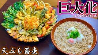 【大食い】天ぷらそばを巨大化‼️〜蕎麦の天ぷらはお汁ひたひたが好き〜【マックス鈴木】