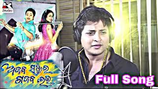 Mushkil Hai Jeena Odia Ajab Gajab Love movie song full official s