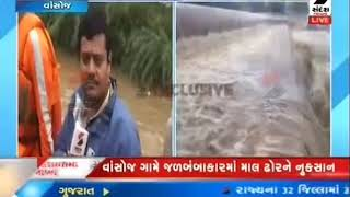 Sandesh News team's live rescue with NDRF in Una Vansod