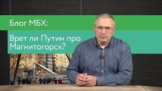 Врет ли Путин про Магнитогорск?