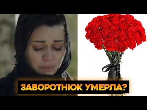 ШОКИРУЮЩИЕ Новости : это случилось Заворотнюк умерла ?