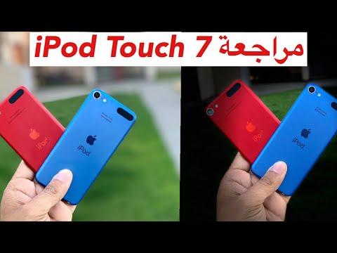مراجعه IPod Touch 7