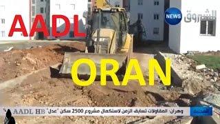 السكن : تسليم ألفي وحدة سكنية بصيغة عدل بـ وهران في الـ 25 من الشهر الجاري