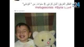 نشرة تويتر (515):  لحظة صمت على غرق الطفل السوري
