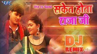 saket-hota-raja-ji-arvind-akela-kallu-ji-djremix-bhojpuri-dj-song-2019