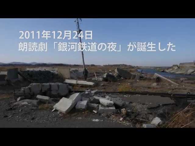 映画『ほんとうのうた~朗読劇「銀河鉄道の夜」を追って~』予告編