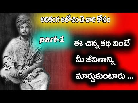 Life changing thoughts of swami vivekananda in Telugu | swami vivwkananda inspiration in telugu.