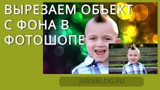 Photoshop CC Как вырезать объект из фона в Фотошопе за 5 минут