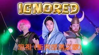 Nigahiga – 忽視(衝突部落之歌) Ignored (Clash of Clans Song) [繁中字幕]