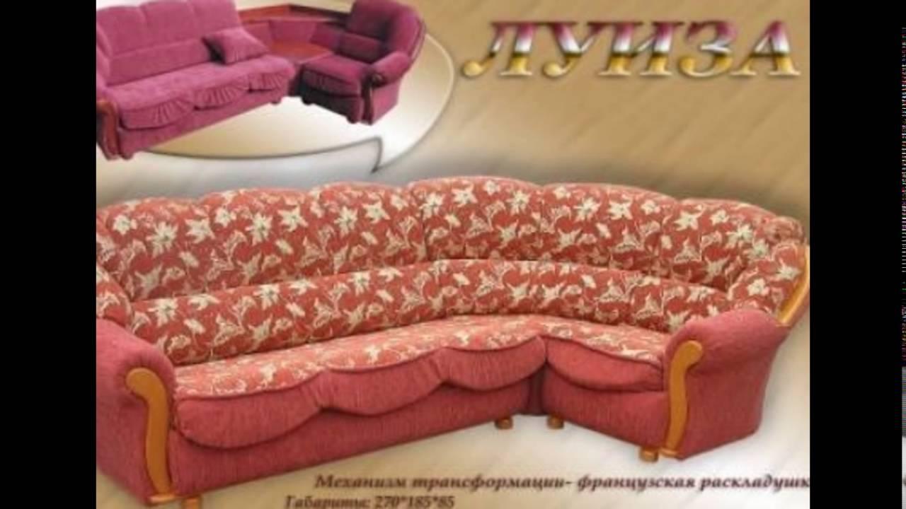 Угловой диван. Продажа, поиск, поставщики и магазины, цены в украине.
