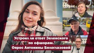 Устроил ли ответ Зеленского по офшорам. Опрос Антонины Белоглазовой | Страна.ua