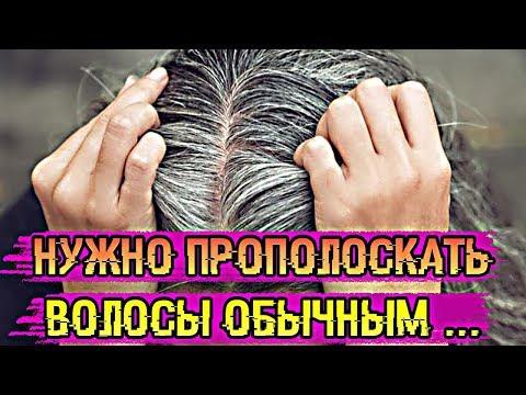 Избавляемся от седых волос без окрашивания в домашних условиях