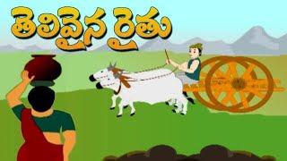 Telivaina Rytu || తెలివైన రైతు || Telugu Moral Stories for Children || Comprint Multimedia