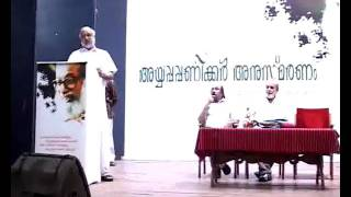 Ayyappa Paniker kavithakal kadevide makkale